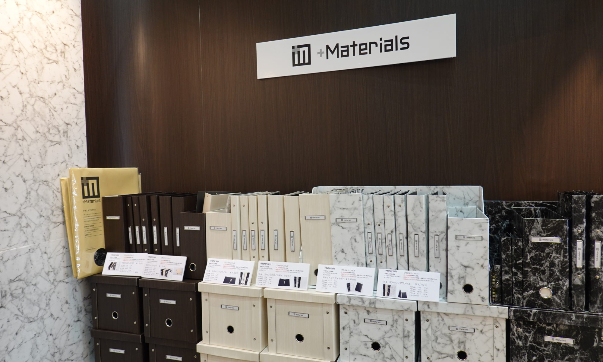 プラスマテリアルズ(+materials)